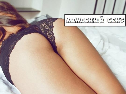 Анальный секс | Женский опыт | Passion.ru