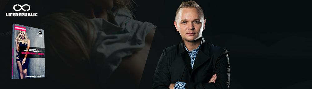 Liferepublic.ru — Соблазнение девушек